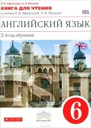 Английский язык 6 класс 2 год обучения Книга для чтения Афанасьева ОВ Михеева ИВ