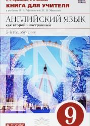 Английский язык 5-й год обучения 9 класс Книга для учителя Афанасьева ОВ Михеева ИВ 16+