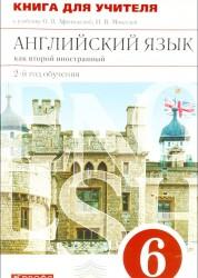 Английский язык 6 класс 2 год обучения Книга для учителя Афанасьева ОВ Михеева ИВ