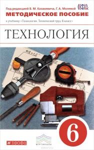 Технология 6 Класс Методика Казакевич