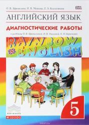 Английский язык Rainbow English 5 класс Диагностические работы учебное пособие Афанасьева ОВ Колесникова ЕА