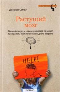 Растущий мозг Книга Сигел 5-699-85514-8