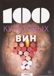 100 культовых вин Книга