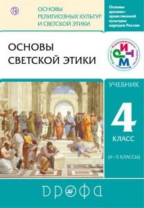ОДНК Основы светской этики 4-5 Класс учебник Шемшурин АА Брунчуков НМ Демин РН