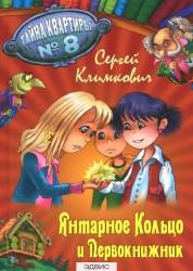 Янтарное кольцо и Первокнижник Книга Климкович Сергей 6+