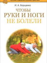 Чтобы руки и ноги не болели Книга Борщенко