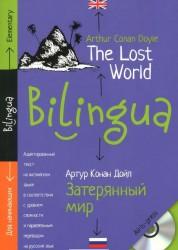 Билингва Затерянный мир The Lost World Книга + СD Дойл АК 12+