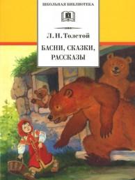 Басни сказки рассказы Книга Толстой 12+