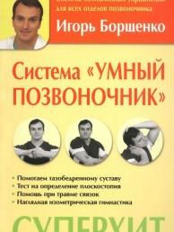 Система умный позвоночник Методика Борщенко