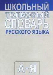 Школьный толковый словарь русского языка Словарь (сред)