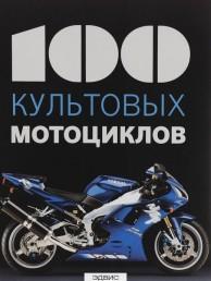 100 культовых мотоциклов Книга Шапель