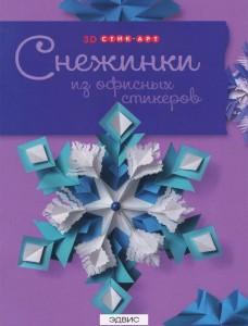 Снежинки из офисных стикеров Книга Проснякова ТН