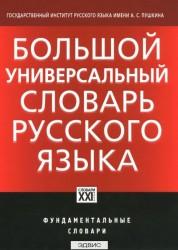 Большой универсальный словарь русского языка Словарь Морковкин ВВ