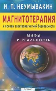 Магнитотерапия и основы электромагнитной безопасности Мифы и реальность Книга Неумывакин Иван 16+