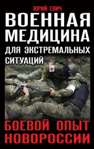 Военная медицина для экстремальных ситуаций Боевой опыт Новороссии Книга Евич