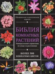 Библия комнатных растений Книга Березкина 12+