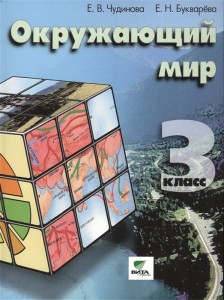 Окружающий мир 3 Класс учебник Чудинова ЕВ Букварева ЕН