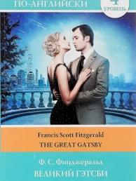Великий Гэтсби The Great Gatsby Книга Фицджеральд Фрэнсис 12+