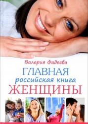 Главная российская книга женщины Как быть неотрозимой и счастливой после 40 Книга Фадеева