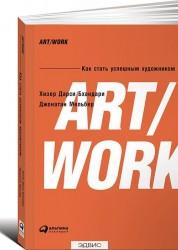 ART WORK Как стать успешным художником Книга Бхандари 12+