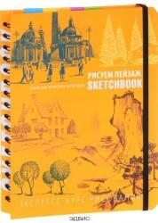 SketchBook Рисуем пейзаж Книга для записей и зарисовок оранжевый Терешина 12+
