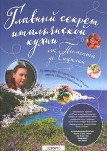 Главный секрет итальянской кухни Книга Николаева