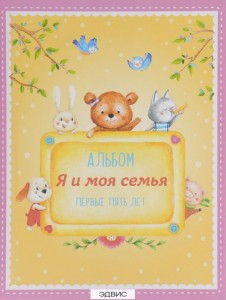 Альбом Я и моя семья Первые пять лет девочка Румянцева Н 0+