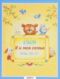 Альбом Я и моя семья Первые пять лет мальчик Румянцева Н 0+