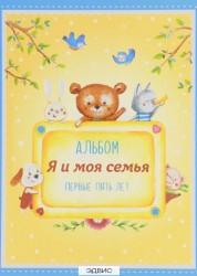 Альбом Я и моя семья Первые пять лет мальчик Капырина 0+