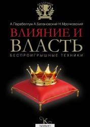 Влияние и власть беспроигрышные техники Книга Парабеллум