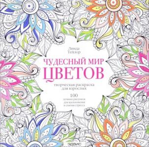 Чудесный мир цветов 100 лучших рисунков для вдохновения и снятия стресса Книга Тейлор Линда