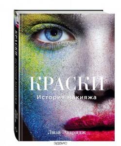 Краски История макияжа Книга Элдридж