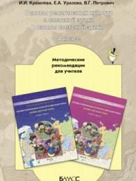 Уроки основ духовно-нрав Культуры Народов Росии и светской этики 4-5 Класс Методика Кремлева