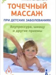 Точечный массаж при детских заболеваниях Акурессура шиацу и другие приемы Книга Штереншис