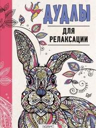 Дудлы для релаксации Книга Фишер 12+