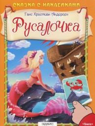 Русалочка Сказка с наклейками Книга Андерсен Ганс Христиан 2+