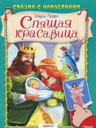Спящая красавица Сказка с наклейками Книга Перро Шарль 2+
