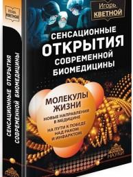 Сенсационные открытия современной биомедицины Книга Кветной