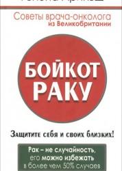 Бойкот раку Книга Ариньш