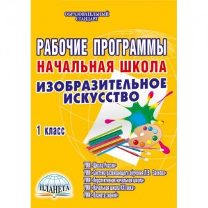 Рабочая программа начальная школа 1 Класс Изобразительное искусство Методика Галанжина