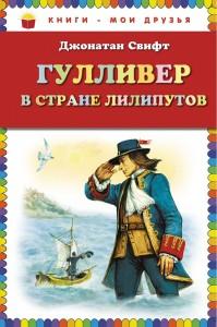 Гулливер в стране лилипутов Книга Свифт 0+