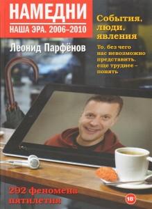 Намедни Наша эра 2006-2010 Книга Парфенов Леонид 18+