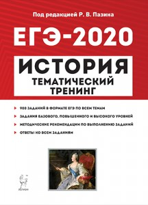 ЕГЭ 2020 История Тематический тренинг Все типы заданий Пособие Пазин РВ