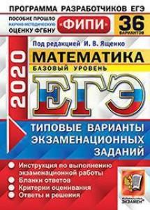 ЕГЭ 2020 Математика Типовые варианты экзаменационных заданий 36 вариантов Базовый уровень Пособие Ященко ИВ