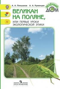 Великан на поляне или Первые уроки экологической этики Учебное пособие Плешаков АА 0+