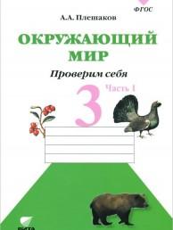 Окружающий мир 3 Класс Проверим себя учебное пособие Комплект в 2 частях Плешаков