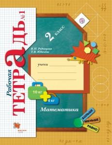 Математика 2 класс Начальная школа XXI века Рабочая тетрадь 1-2 части комплект Рудницкая ВН