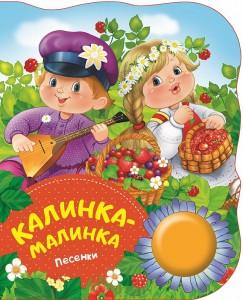Калинка малинка Книга Теснанова Ю 0+