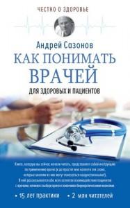Как понимать врачей Для здоровых и пациентов Книга Сазонов Андрей 16+