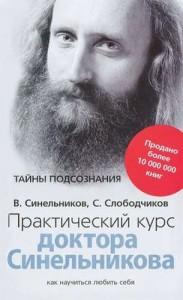 Практический курс доктора Синельникова Как научиться любить себя Книга Синельников Валерий 16+